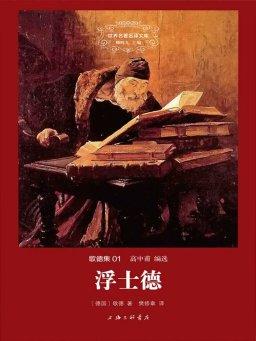 浮士德(世界名著名译文库·歌德集01)