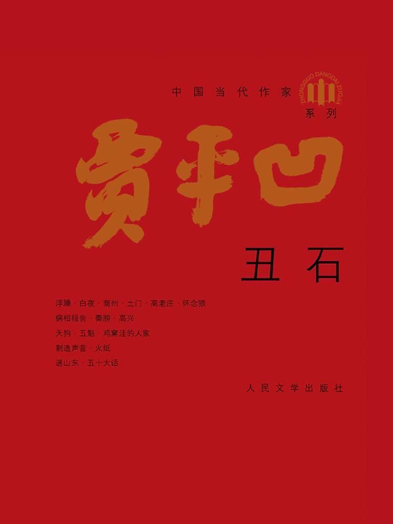 丑石(中国当代作家·贾平凹系列)