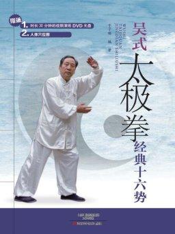 吴式太极拳经典十六势