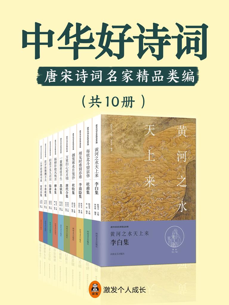 中华好诗词:唐宋诗词名家精品类编(共10册)