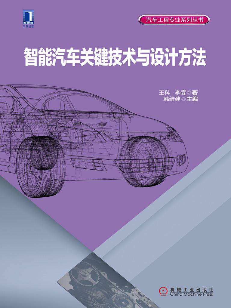 智能汽车关键技术与设?#21697;?#27861;