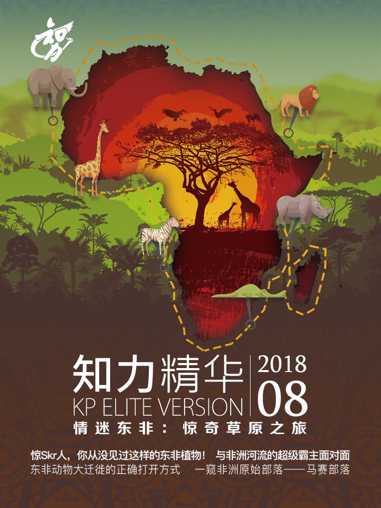 知力精华·情迷东非:惊奇草原之旅