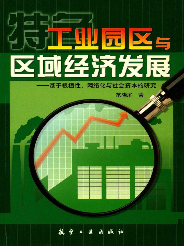 工业园区与区域经济发展:基于根植性、网络化与社会资本的研究