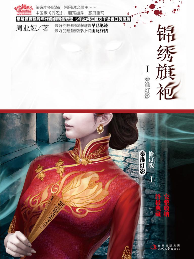 锦绣旗袍 Ⅰ