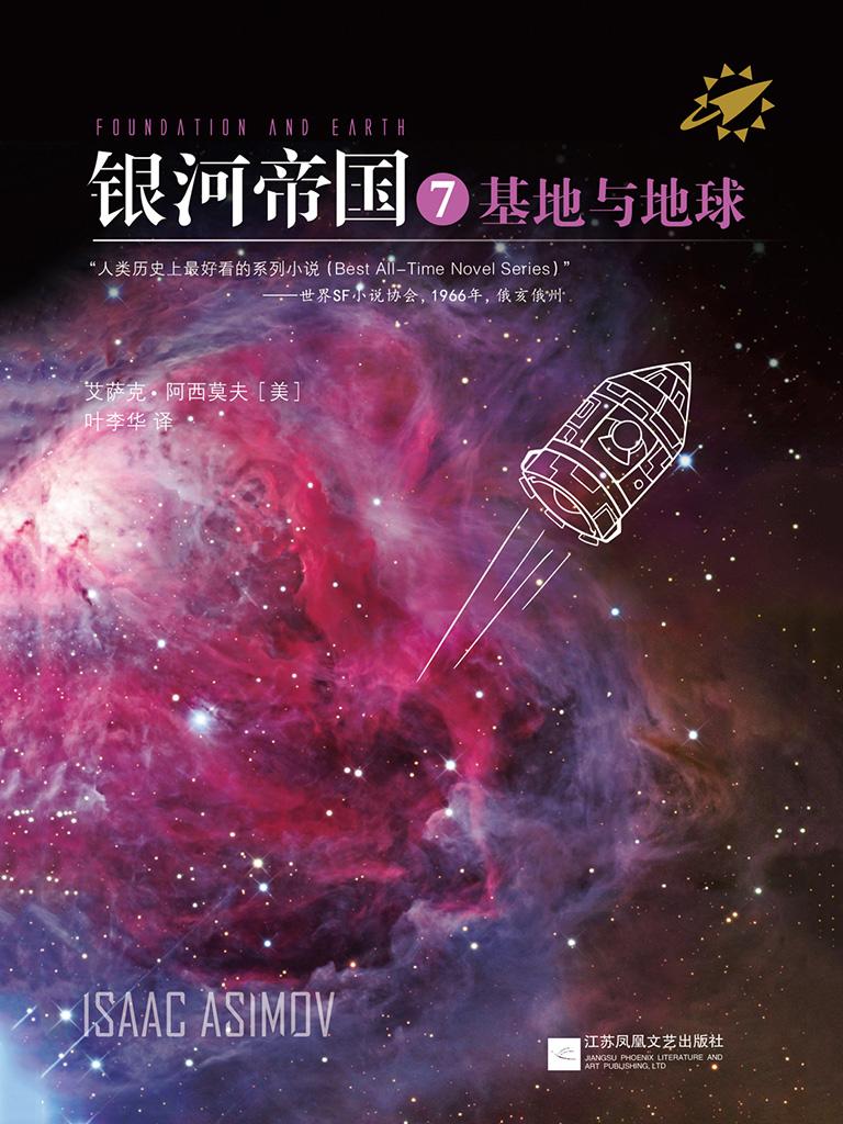 银河帝国 7:基地与地球