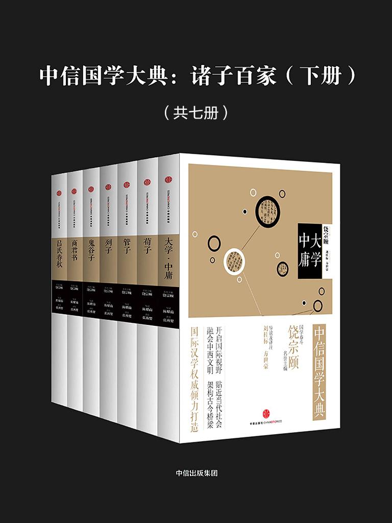 中信国学大典:诸子百家(下册 共七册)