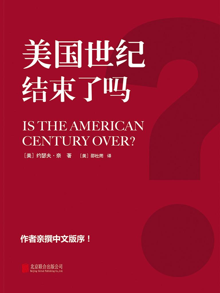 美國世紀結束了嗎?