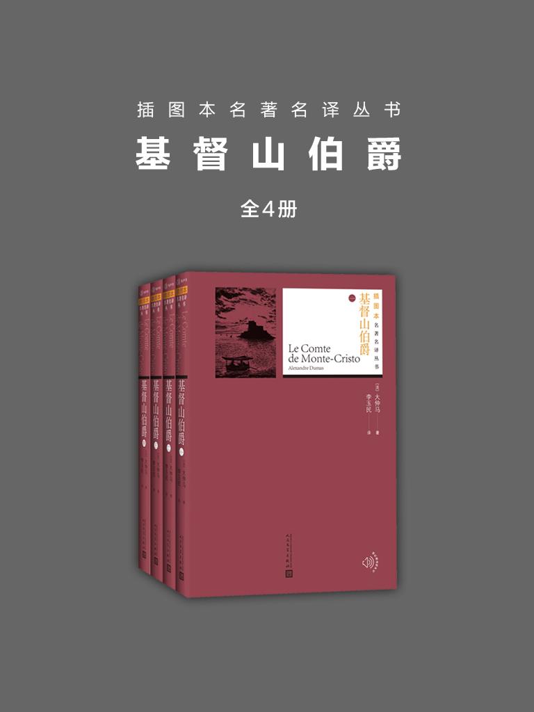基督山伯爵:全4册(插图本名著名译丛书)