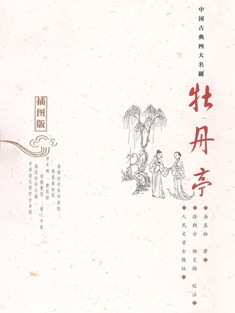 牡丹亭(插图版)