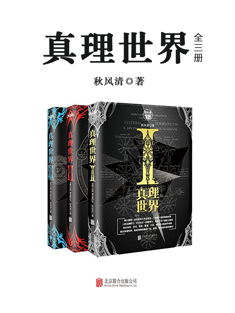 真理世界(全三册)