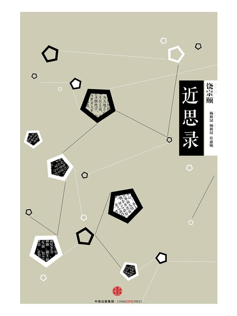中信国学大典·近思录