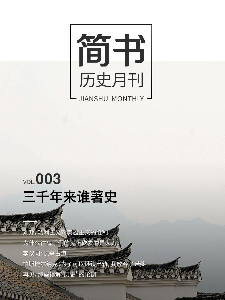 简书历史月刊003:三千年来谁著史