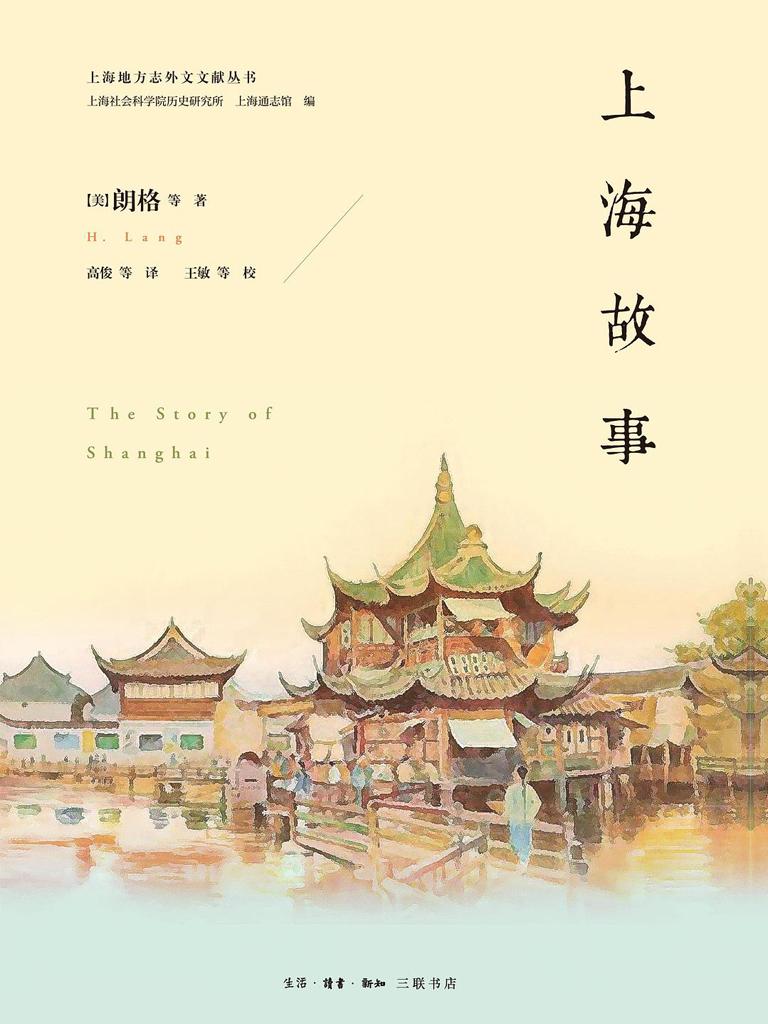 上海故事(『外语文献中的上海』丛书)