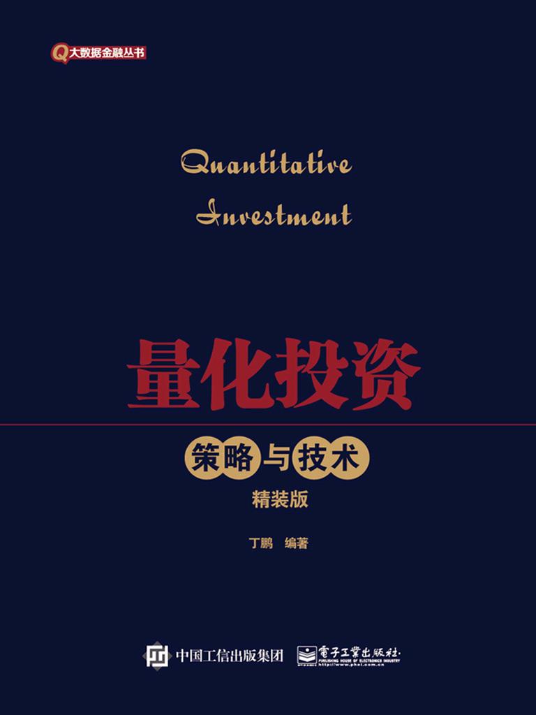 量化投资:策略与技术(精装版)