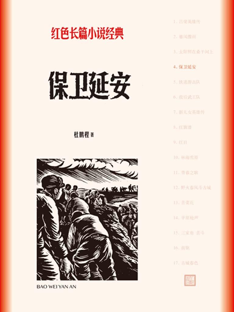 保卫延安(红色长篇小说经典)