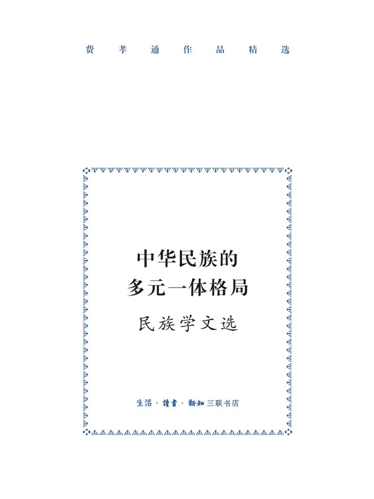 中华民族的多元一体格局:民族学文选(费孝通全集)