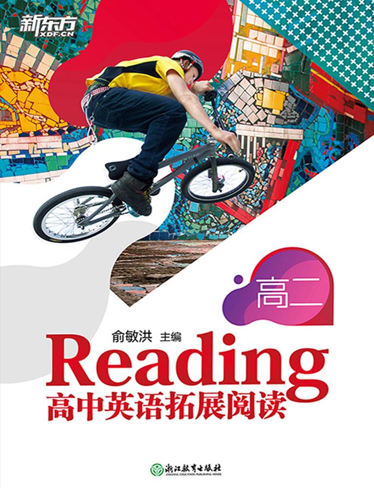 高中英语拓展阅读·高二