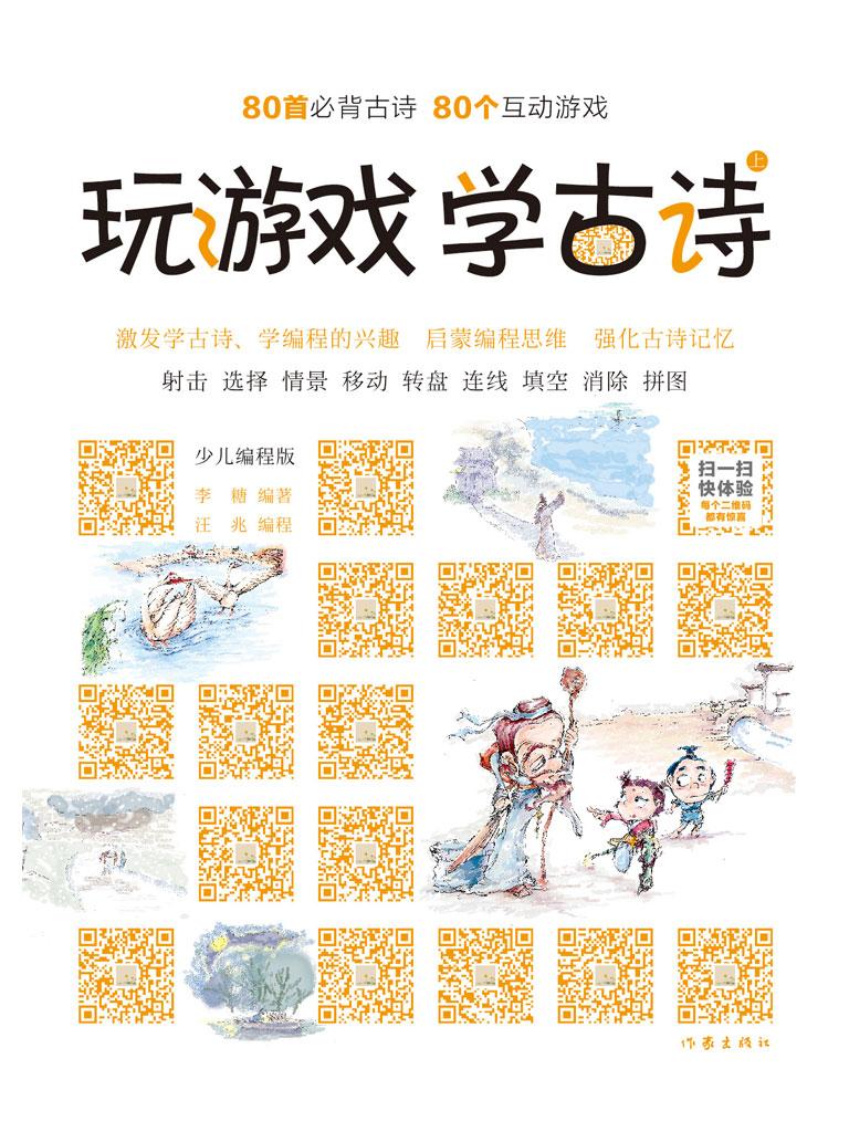 玩游戏 学古诗(上册)