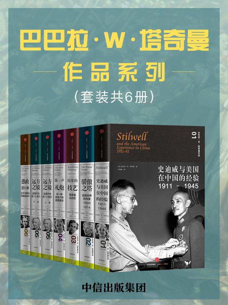 巴巴拉·W·塔奇曼作品系列(共六册)