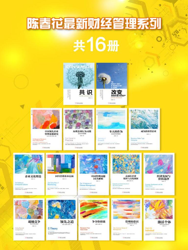 陳春花最新財經管理系列(共16冊)