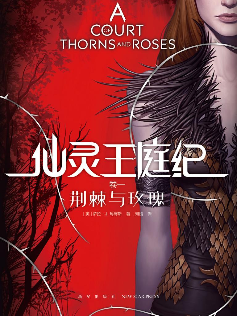 仙靈王庭紀·卷一:荊棘與玫瑰(全二冊)