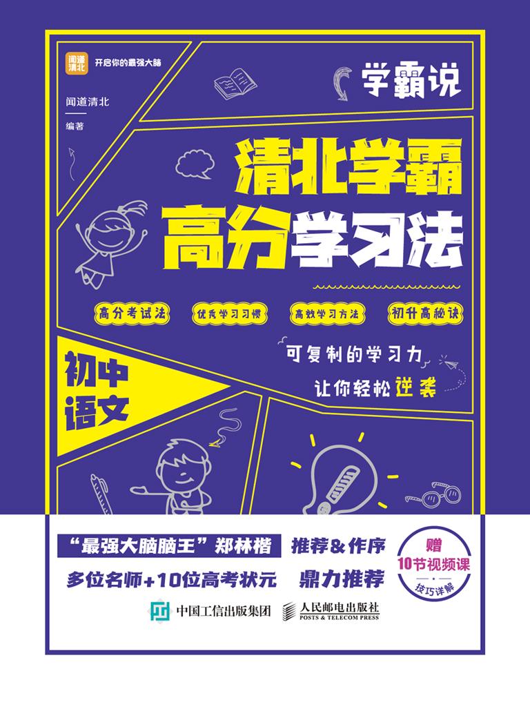学霸说·清北学霸高分学习法:初中语文