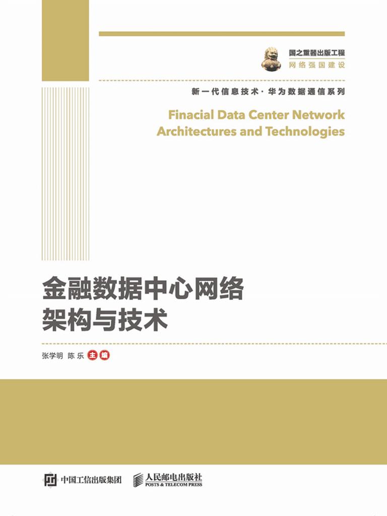 金融数据中心网络架构与技术