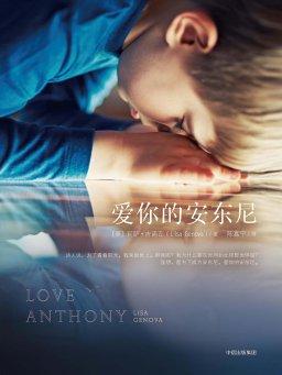 爱你的安东尼