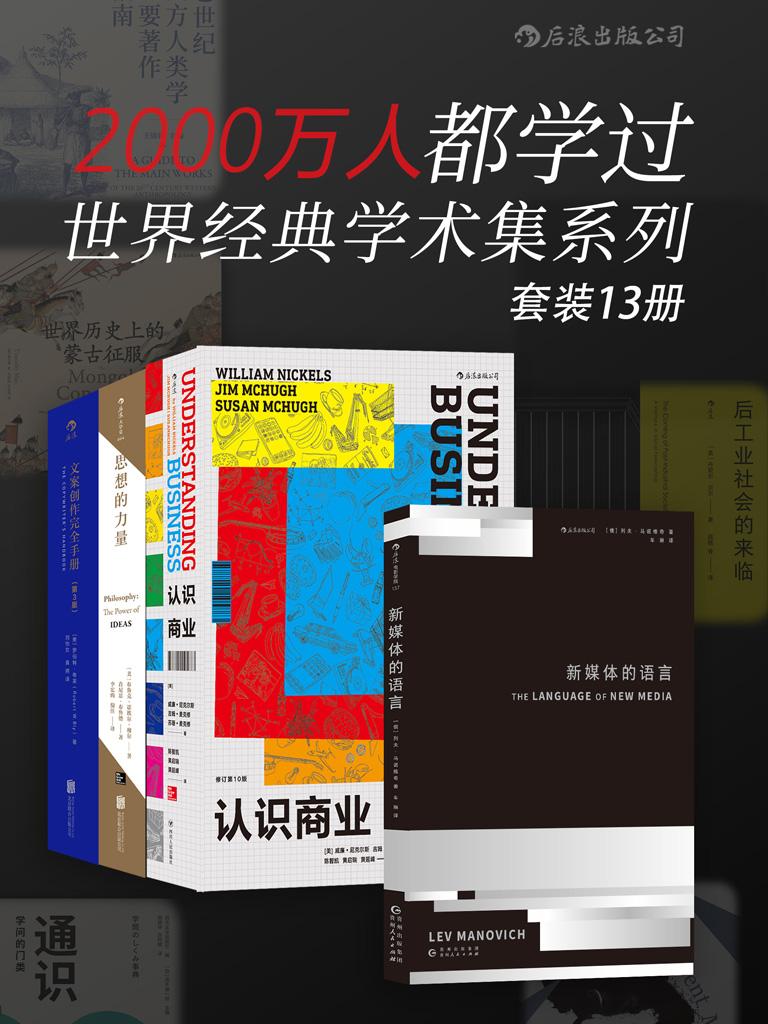 2000万人都学过:世界经典学术集系列(套装共13册)
