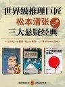 世界级推理巨匠松本清张三大悬疑经典(共三册)