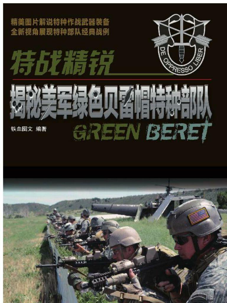 特戰精銳:揭秘美軍綠色貝雷帽特種部隊