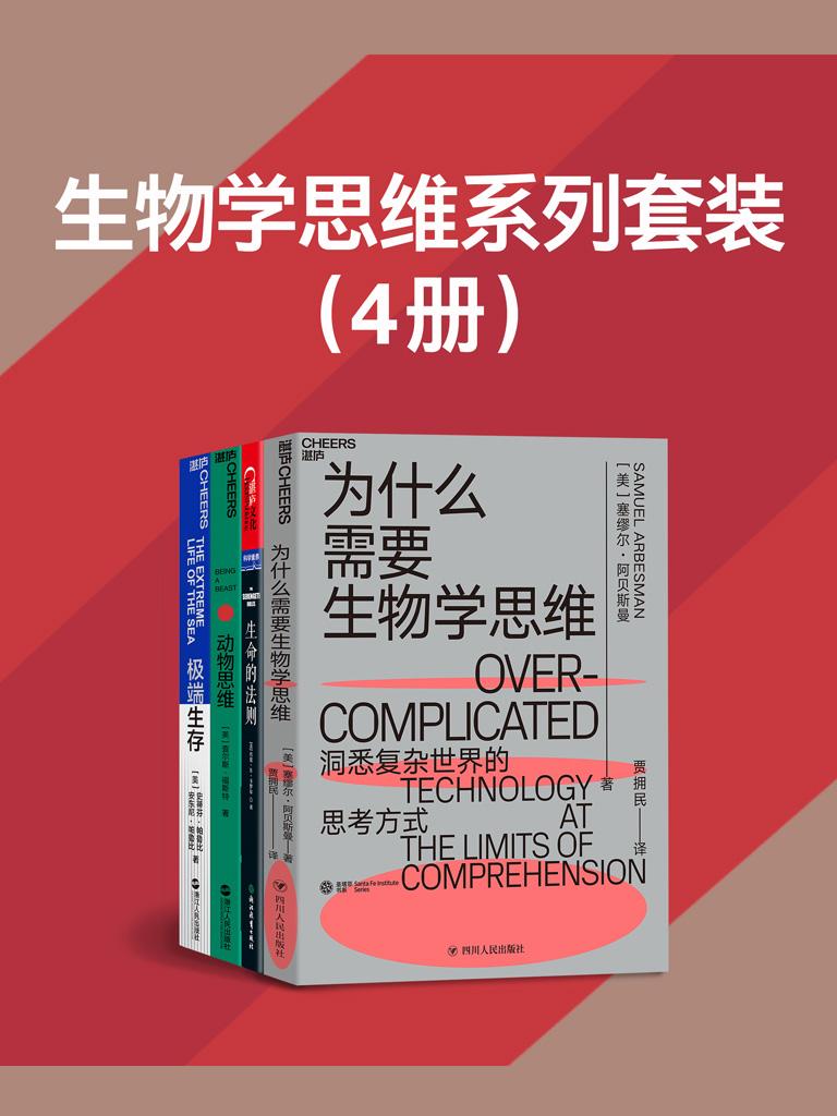 生物学思维系列(套装共4册)