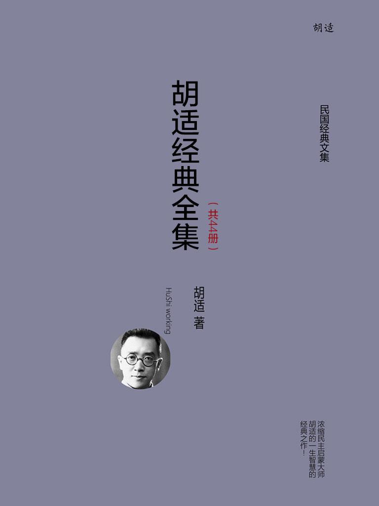 胡适经典全集(共44册)