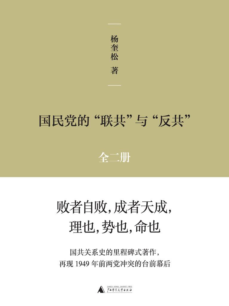 国民党的「联共」与「反共」(全二册)