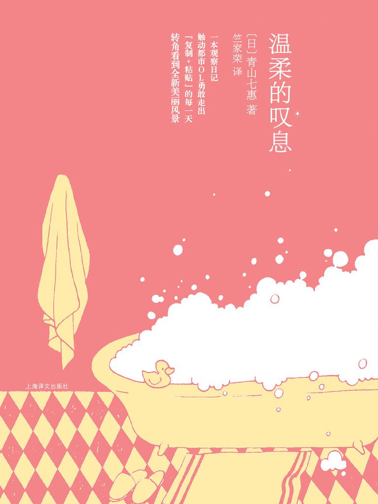 温柔的叹息(青山七惠作品)
