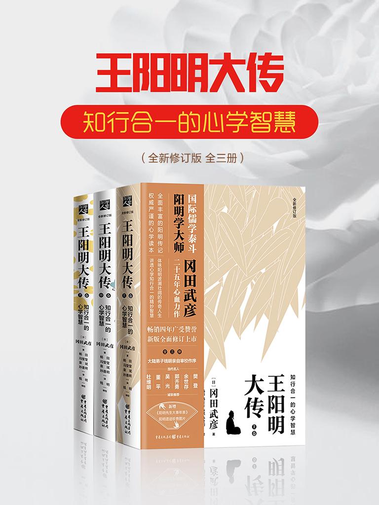 王阳明大传:知行合一的心学智慧(全新修订版 全三册)