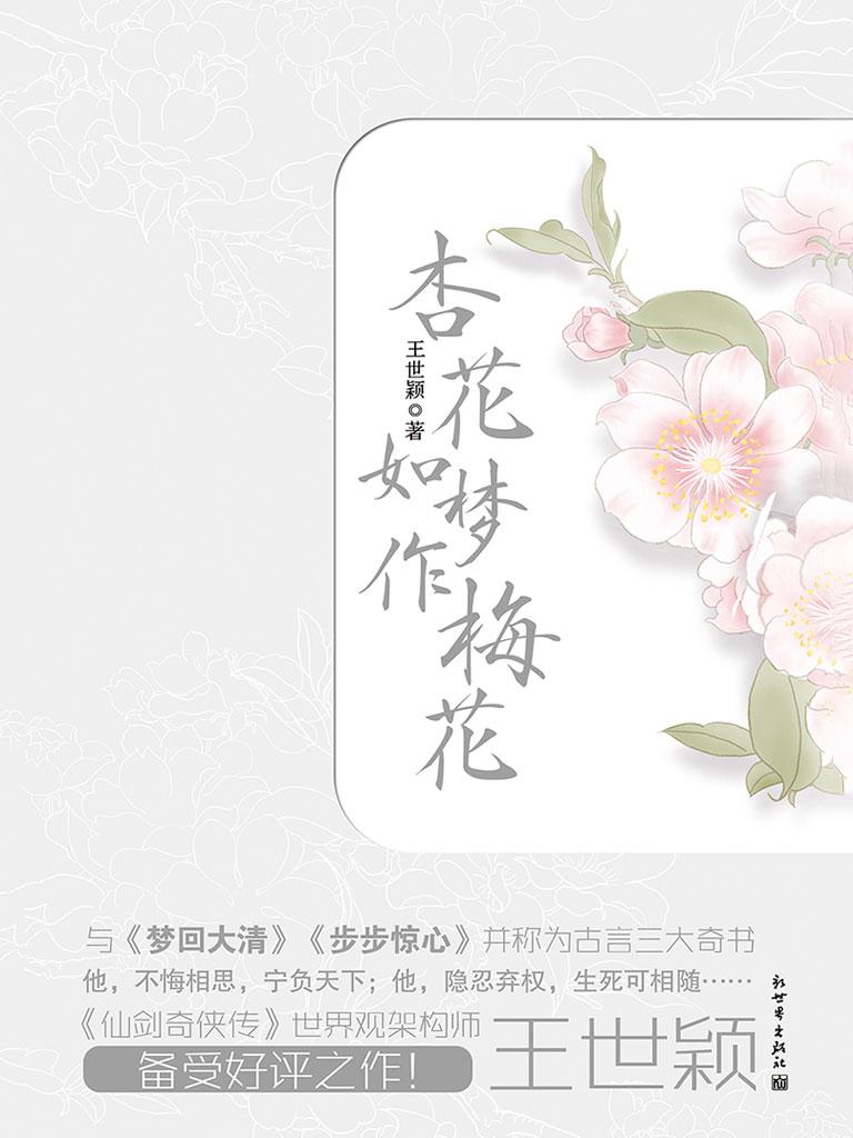 杏花如梦作梅花(全二册)