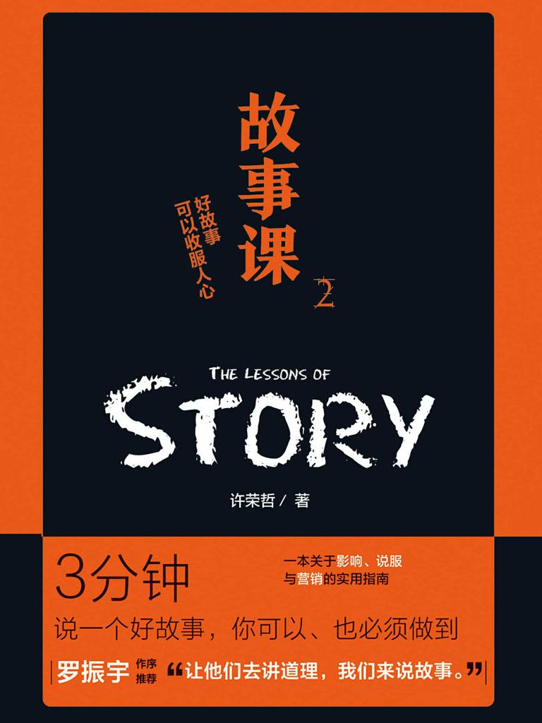 故事课 2:好故事可以收服人心