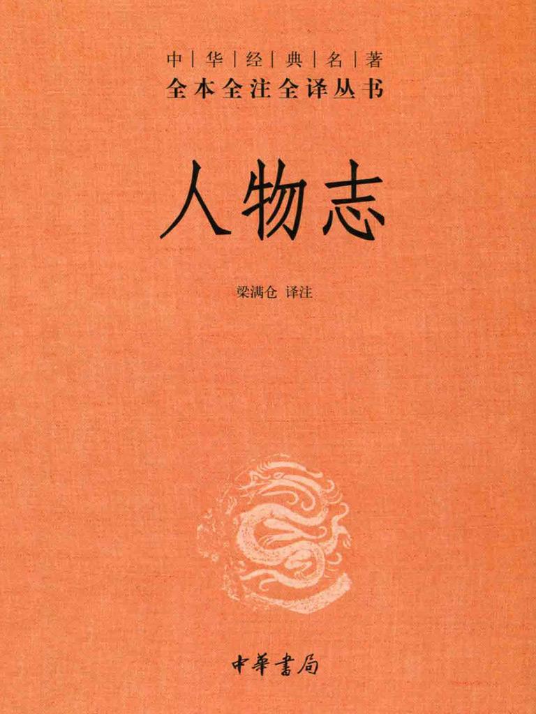 人物志:中华经典名著全本全注全译丛书