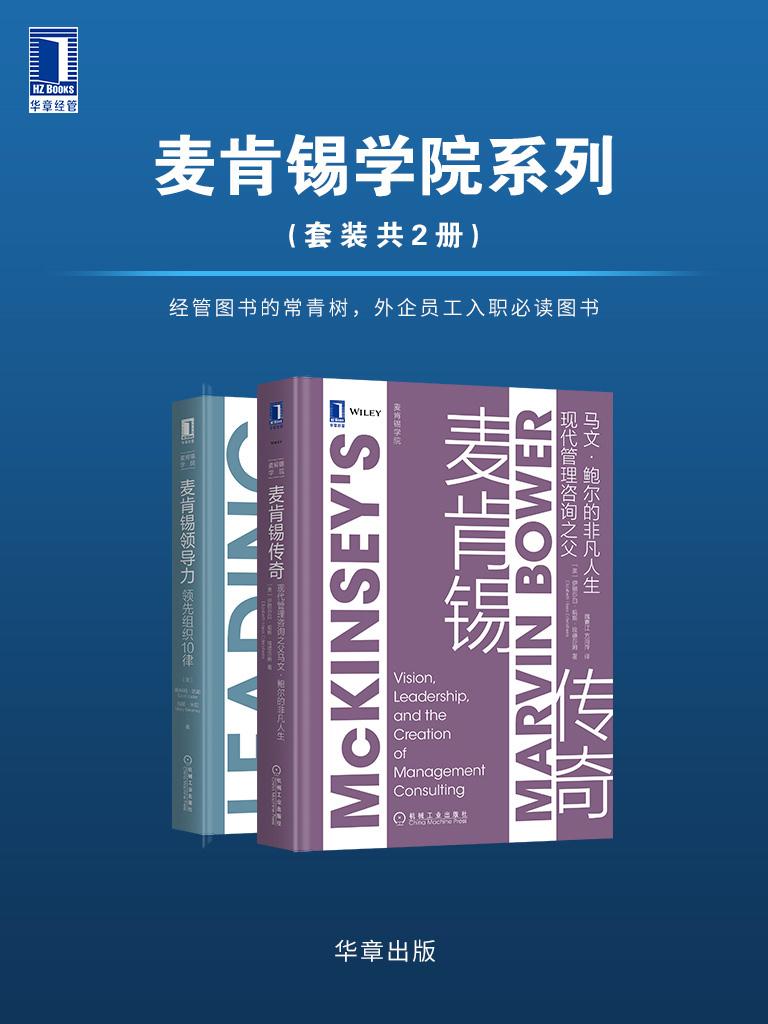 麦肯锡学院系列(套装共2册)