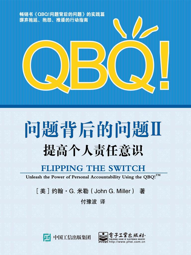 QBQ!问题背后的问题 II:提高个人责任意识