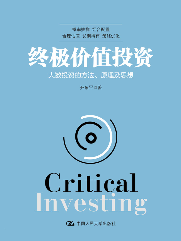 终极价值投资:大数投资的方法、原理及思想