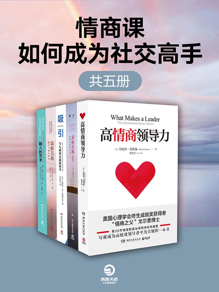 情商课:如何成为社交高手(共五册)