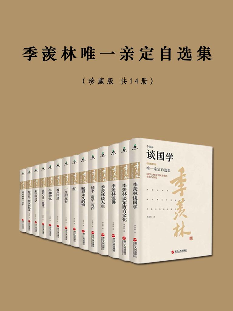 季羡林唯一亲定自选集(珍藏版 共14册)