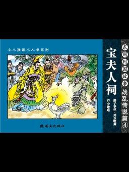 东周列国故事:战乱传说篇(4)