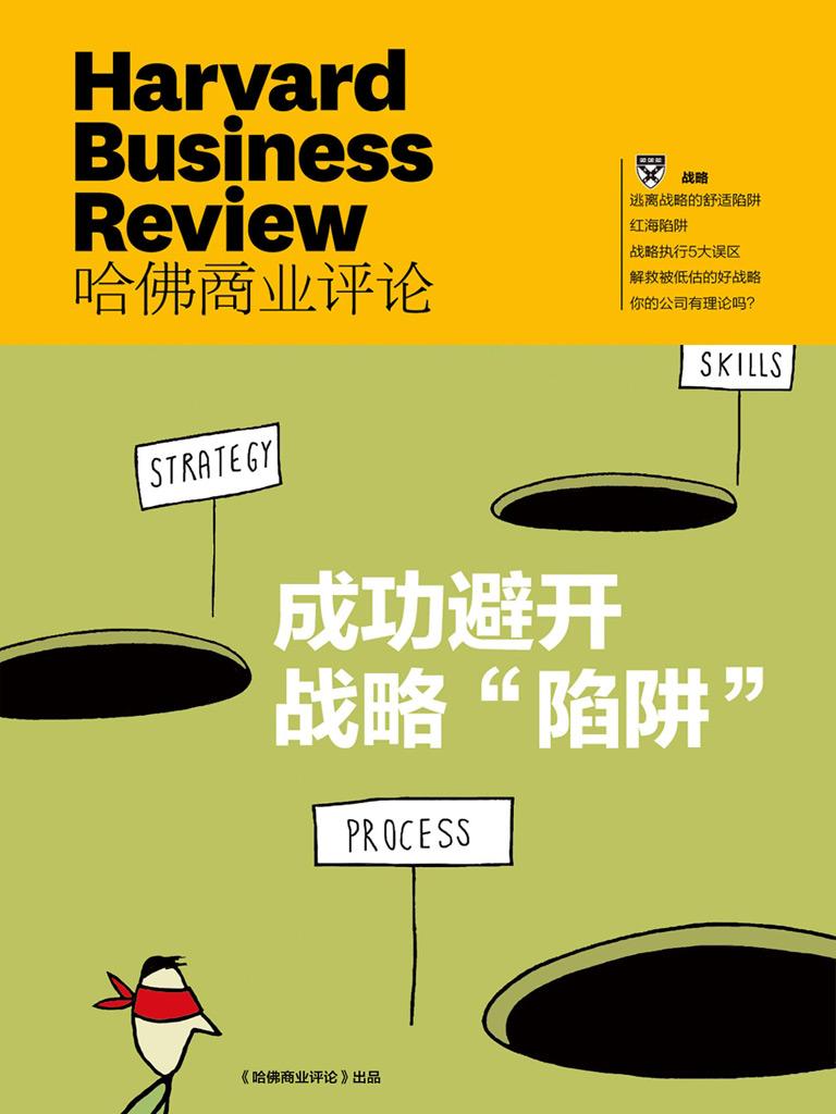 成功避开战略『陷阱』(哈佛商业评论)