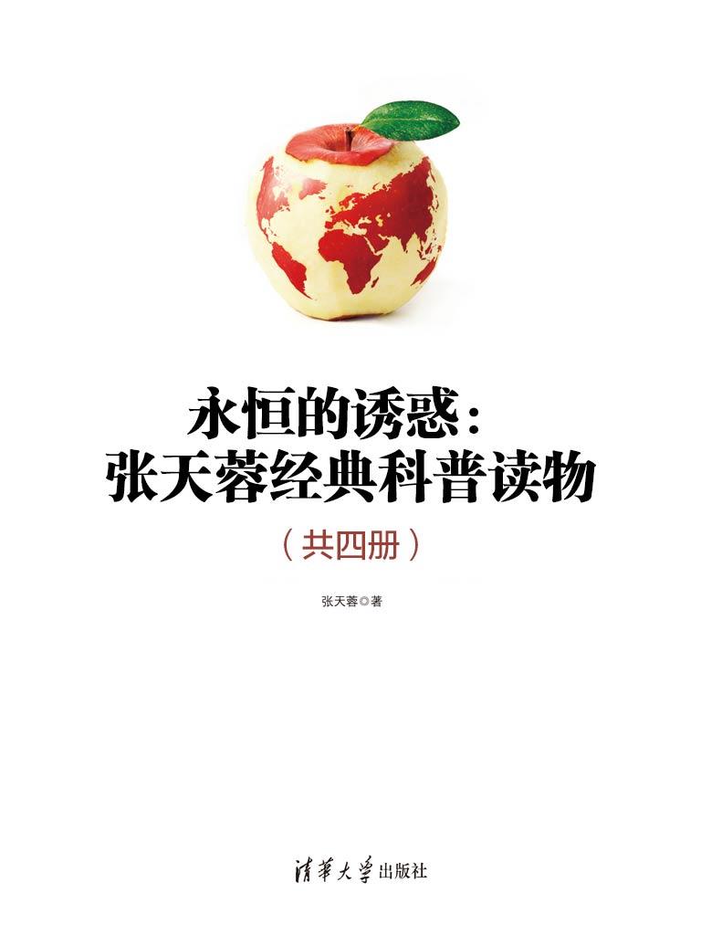 永恒的诱惑:张天蓉经典科普读物(共四册)