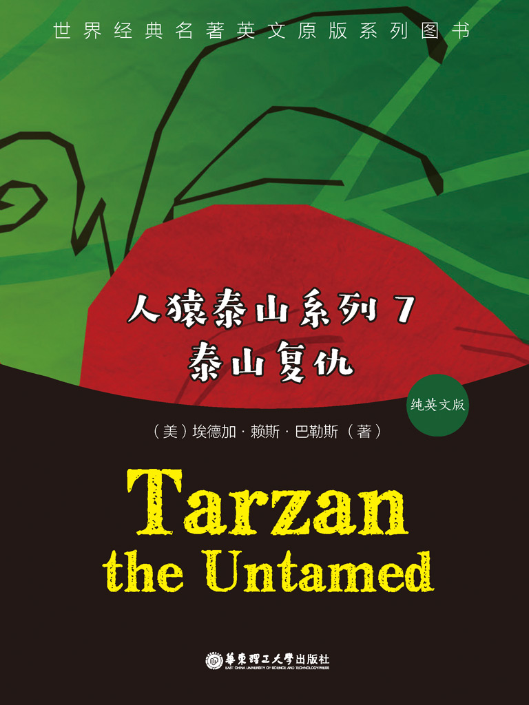 人猿泰山系列 7:Tarzan the Untamed(纯英文版)
