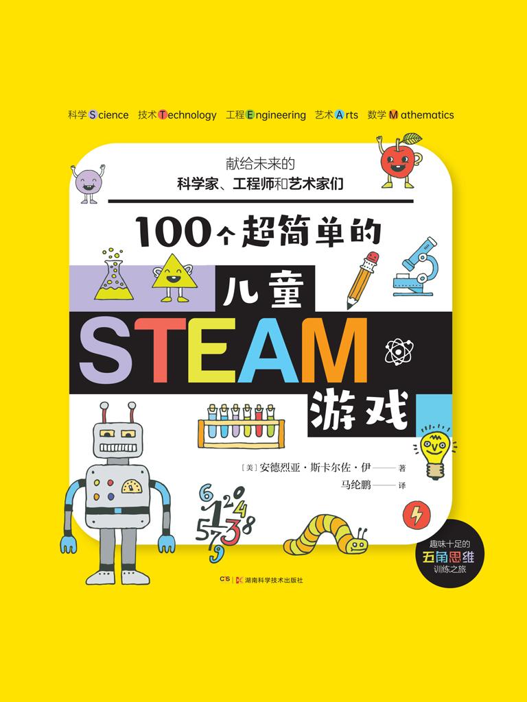 100个超简单的儿童STEAM游戏:献给未来的科学家、工程师和艺术家们