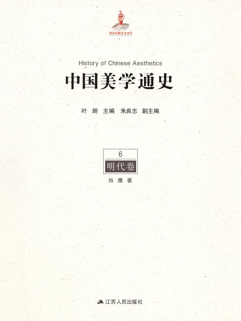 中国美学通史 6:明代卷